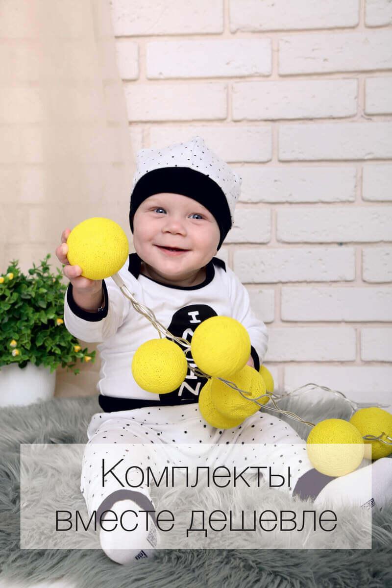 Комплекты одежды для новорожденных